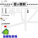 霞ヶ関東1-16-1 加藤駐車場
